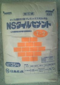 NSタイルセメント