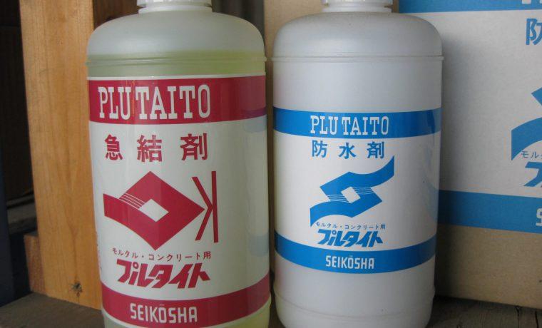 急結剤-防水剤