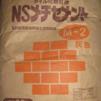 NSメヂセメント(目地セメント)
