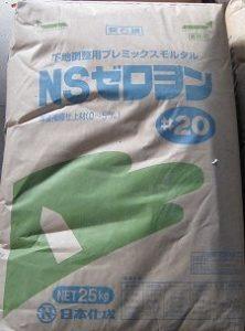 NSゼロヨン(薄塗補修・クロス・吹付下地)