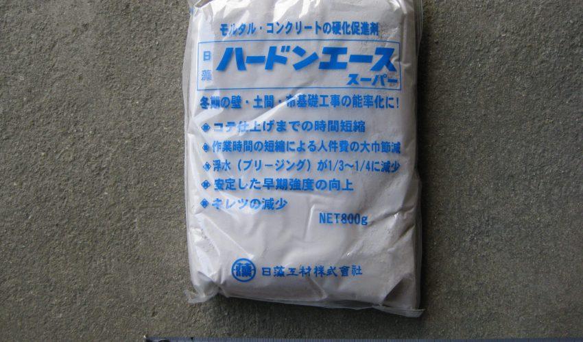 ハードンエース (セメント硬化剤)
