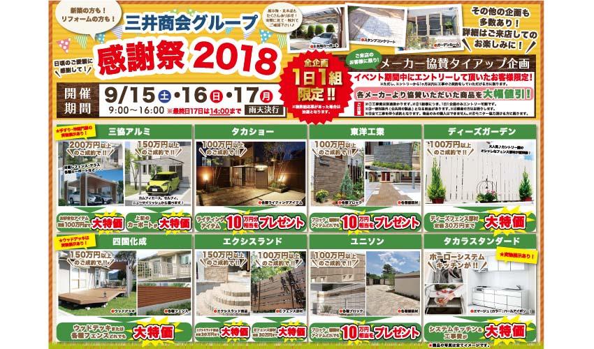 三井商会グループ2018感謝祭