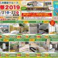 三井商会グループ感謝祭2019イベント